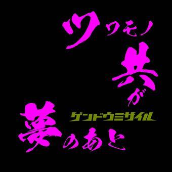 シングルCD 『ツワモノ共が夢のあと』