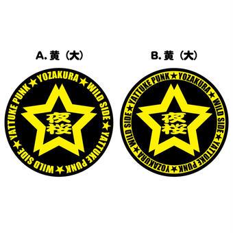 缶バッジ(大)44mm 2種類