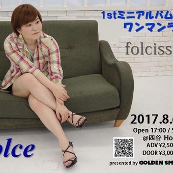 folce デビュー1周年&1st miniALBUM リリース記念 ワンマンライブ チケット