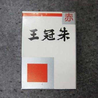 王冠朱(旧番) 赤口 【数量限定】