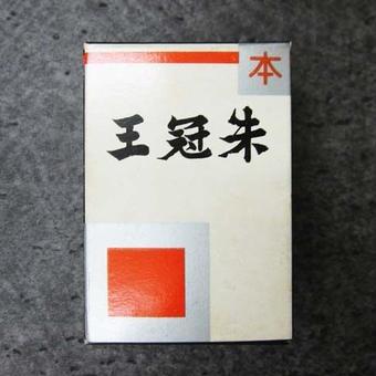 王冠朱(旧番) 本朱 【数量限定】