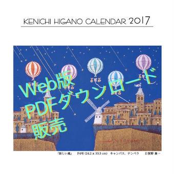 2017カレンダー(Web版PDF)表紙