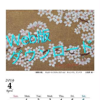 2019カレンダー(Web版PDF)4月