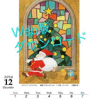 2019カレンダー(Web版PDF)12月