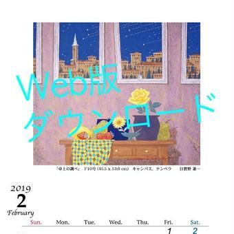 2019カレンダー(Web版PDF)2月