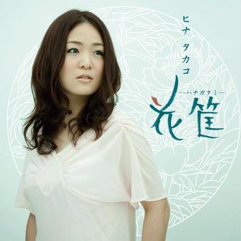 2nd アルバム「花筐-ハナガタミ-」8曲入