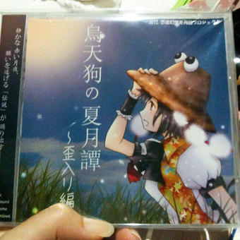 烏天狗の夏月譚~歪入り編