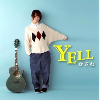 『YELL』