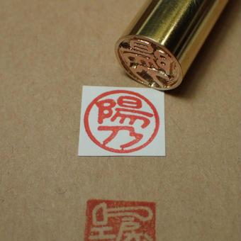 真鍮製 はんこ(朱文など)