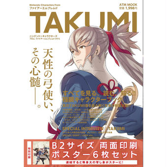 Nintendo Characters From ファイアーエムブレムif TAKUMI (ATMムック)