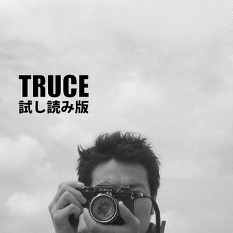 TRUCE 電子書籍版*試し読み