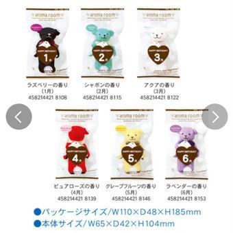 【送料無料】誕生月 ギフト ラッキーカラーに合わせた優しい香り マスコット アロマ バースデーベア