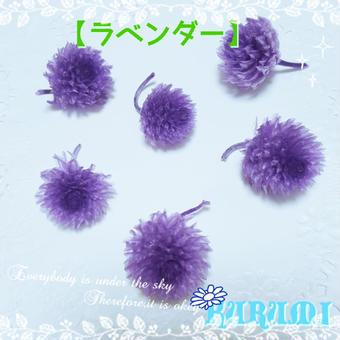 花材 プリザーブドフラワー 千日紅 ② 【6輪】