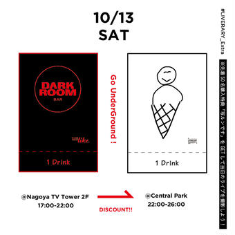 """【For 10.13 】""""DARK ROOM BAR""""& """"Extra LIVE"""" 共通参加権&2Drink付き"""