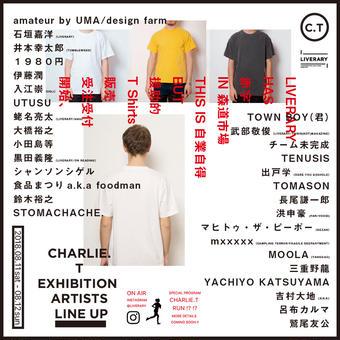 「Charlie.T Exhibition」Tシャツ各種【※8/19(日)24:00で受注締切 ※受注生産式のセミオーダーTシャツとなります