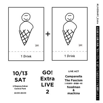 【For 10.13 Extra LIVE #2_DARK ROOM BAR AFTER PARTY】HIMAA×LIVERARY Extra1 Sticker(2Drink付き)
