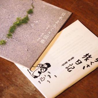 日本まちくさ図鑑と旅日記