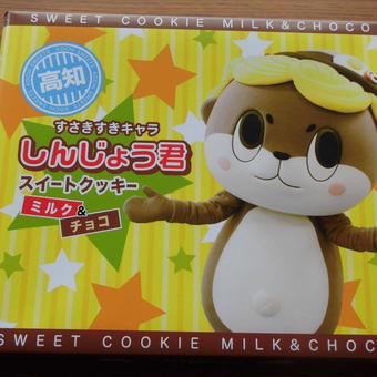しんじょう君  ミルク&チョコ スイートクッキー(20枚入り)