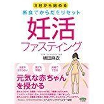 妊活ファスティング3日間プログラム(毛髪ミネラル検査付)