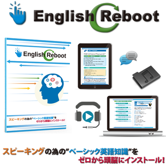 English Reboot(イングリッシュリブート)
