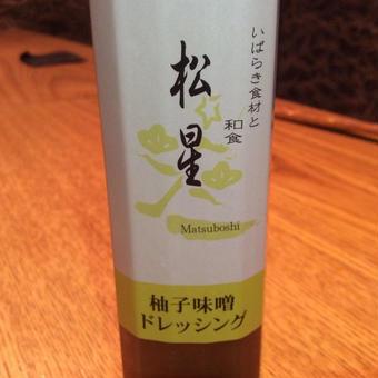 松星のゆず味噌ドレッシング(ノンオイル)