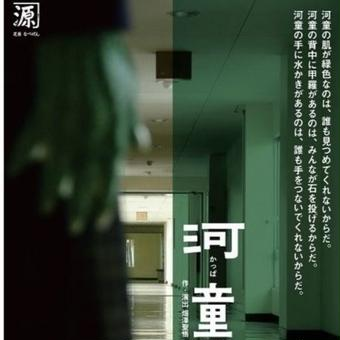上演台本『河童』高校演劇版 作:畑澤聖悟
