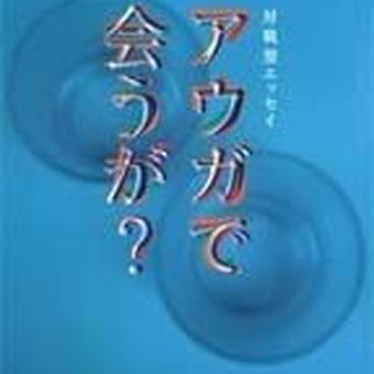 書籍 対戦型リレーエッセー『アウガで会うが?』畑澤聖悟/工藤千夏