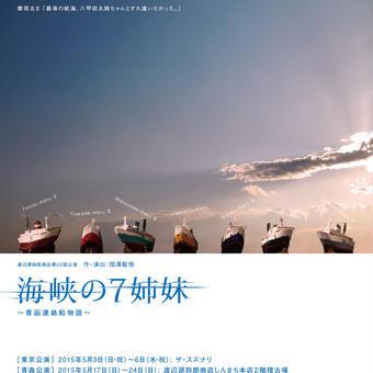 上演台本『海峡の7姉妹〜青函連絡船物語〜』作:畑澤聖悟