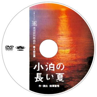 宮越昭司主演作品! DVD『小泊の長い夏』作・演出:畑澤聖悟