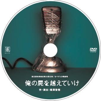 DVD『俺の屍を越えていけ』(作・演出:畑澤聖悟)