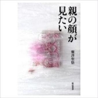 書籍 戯曲『親の顔が見たい』畑澤聖悟
