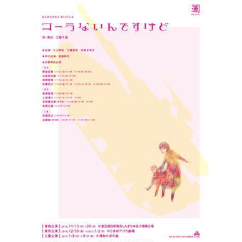 上演台本『コーラないんですけど』作:工藤千夏
