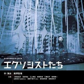 DVD『エクソシストたち』作・演出:畑澤聖悟