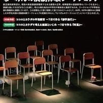 WS解説冊子『演じて、観て、考える。なべげんの演劇体験ワークショップ』畑澤聖悟ロングインタビュー掲載