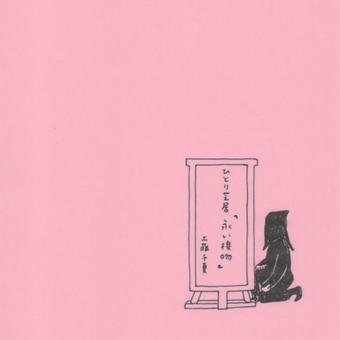 上演台本 ひとり芝居『永い接吻』作:工藤千夏