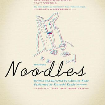 上演台本『Noodles』工藤千夏