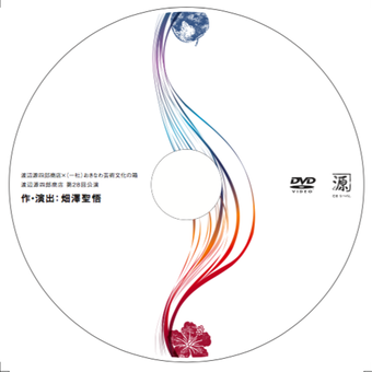 DVD『ハイサイせば〜Hello-Goodbye~』