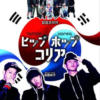 鳥居咲子『ヒップホップコリア ‐韓国語ラップ読本‐』