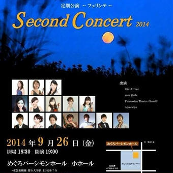 コンサートチケット定期公演~フェリシテ~2014