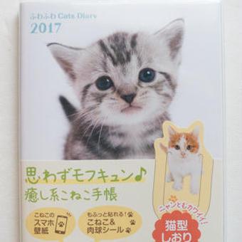 こねこ手帳「ふわふわ Cats Diary 2017」