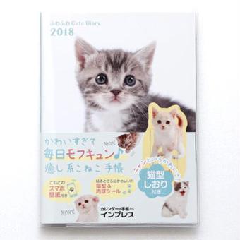 こねこ手帳「ふわふわ Cats Diary 2018」