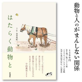 金井真紀・著 『はたらく動物と』