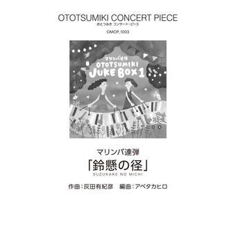 おとつみき コンサート・ピース「鈴懸の径」