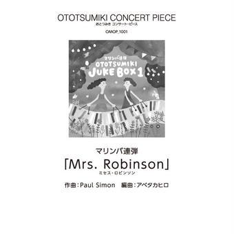 おとつみき コンサート・ピース「Mrs.Robinson」