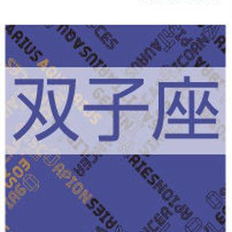 まーさの「2016年下半期占い帳」双子座 電子書籍(PDF)