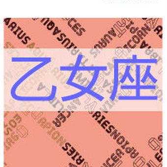 まーさの「2018年上半期占い帳」乙女座 電子書籍(PDF)