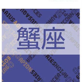 まーさの「2016年下半期占い帳」蟹座 電子書籍(PDF)