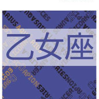 まーさの「2016年下半期占い帳」乙女座 電子書籍(PDF)