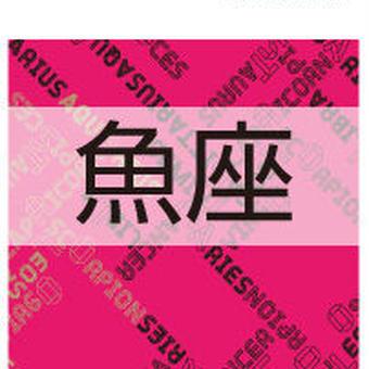 まーさの「2017年上半期占い帳」魚座 電子書籍(PDF)
