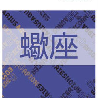 まーさの「2016年下半期占い帳」蠍座 電子書籍(PDF)